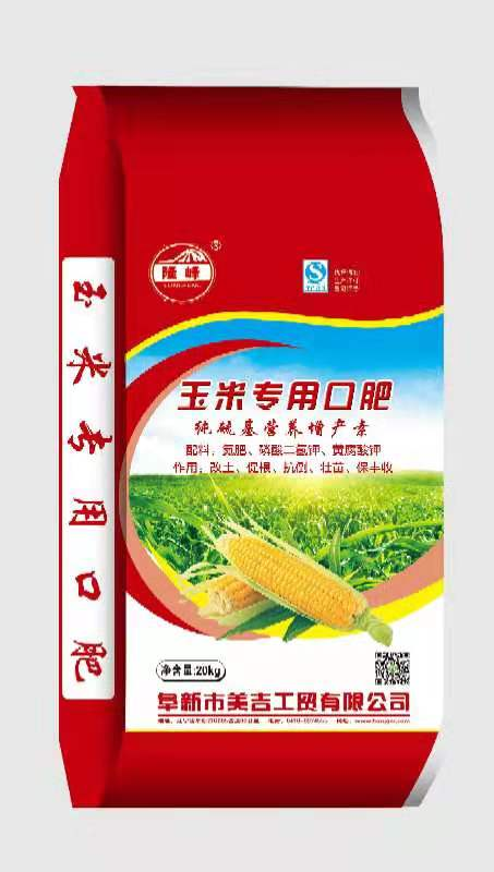 玉米专用口肥