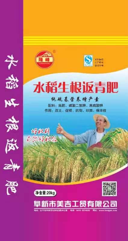 水稻生根返青肥