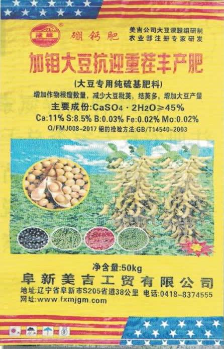 大豆专用肥料